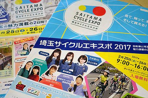 saitama-cycle-expo-20.jpg